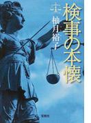 検事の本懐 (宝島社文庫 このミス大賞)(宝島社文庫)