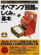 オペアンプ回路の「しくみ」と「基本」 電子回路シミュレータTINA 9(日本語・Book版Ⅵ)で見てわかる