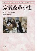 宗教改革小史 (コンパクト・ヒストリー)