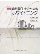 歯科衛生士のためのホワイトニング 新版