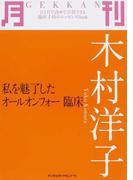 月刊木村洋子 私を魅了したオールオンフォー臨床 (ひと月で読めて学習できる臨床手技のエッセンスBook)