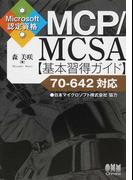 MCP/MCSA基本習得ガイド Microsoft認定資格 70−642対応