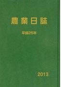 農業日誌 平成25年