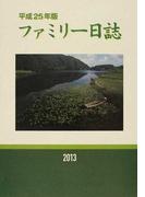 ファミリー日誌 平成25年版