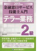 金融窓口サービス技能士入門テラー業務2級 2013年版