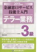 金融窓口サービス技能士入門テラー業務3級 2013年版