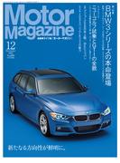 Motor Magazine 2012年12月号/No.689