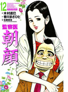 監察医朝顔 12(マンサンコミックス)