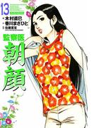 監察医朝顔 13(マンサンコミックス)
