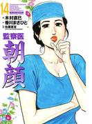 監察医朝顔 14(マンサンコミックス)