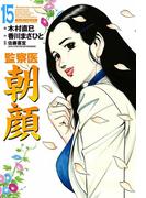 監察医朝顔 15(マンサンコミックス)