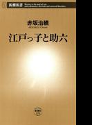 江戸っ子と助六(新潮新書)(新潮新書)