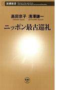 ニッポン最古巡礼(新潮新書)(新潮新書)
