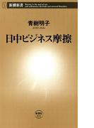 日中ビジネス摩擦(新潮新書)(新潮新書)