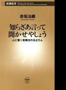 知らざあ言って聞かせやしょう―心に響く歌舞伎の名せりふ―(新潮新書)(新潮新書)