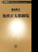 池波正太郎劇場(新潮新書)(新潮新書)