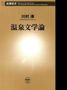 温泉文学論(新潮新書)(新潮新書)
