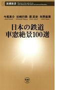 日本の鉄道 車窓絶景100選(新潮新書)(新潮新書)