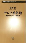 テレビ番外地―東京12チャンネルの奇跡―(新潮新書)(新潮新書)