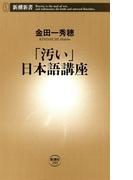 「汚い」日本語講座(新潮新書)(新潮新書)