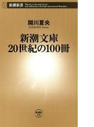 新潮文庫 20世紀の100冊(新潮新書)(新潮新書)