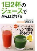 1日2杯のジュースでがんは防げる(PHP文庫)