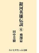 銀河英雄伝説6 飛翔篇(らいとすたっふ文庫)