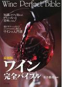 ワイン完全バイブル 知識とコツを知れば、ワインがもっと美味しくなる! 超ビギナーでも安心!シニアソムリエが教えるワインの入門書 最新版