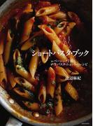 ショートパスタ・ブック ベーシック7種と生パスタ・ニョッキのレシピ
