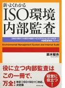 新・よくわかるISO環境内部監査 〈ISO19011+ISO14001+エコアクション21+KES…〉内部監査実践ノウハウ
