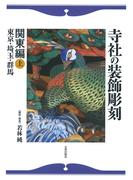 寺社の装飾彫刻 関東編上 東京・埼玉・群馬