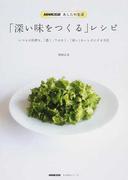 「深い味をつくる」レシピ いつもの料理を、「濃く」ではなく、「深い」おいしさにする方法 (生活実用シリーズ NHK出版あしたの生活)