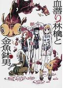 血潜り林檎と金魚鉢男 3 (電撃ジャパンコミックス)(電撃ジャパンコミックス)