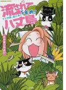 流されて八丈島 マンガ家、島にゆく5年め! (BUNKASHA COMICS)(ぶんか社コミックス)