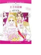 王子の花嫁 (EMERALD COMICS)