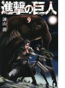 進撃の巨人 9 (講談社コミックスマガジン Shonen Magazine Comics)(少年マガジンKC)