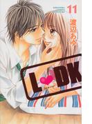 L♥DK 11 (講談社コミックス別冊フレンド)