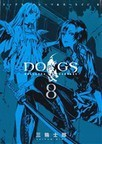 DOGS BULLETS&CARNAGE 8 (ヤングジャンプ・コミックス・ウルトラ)