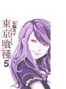 東京喰種 5 (ヤングジャンプ・コミックス)(ヤングジャンプコミックス)