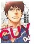 GUY 移植病棟24時 04 (ヤングジャンプ・コミックスGJ)(ヤングジャンプコミックス)