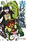 青の祓魔師 10 (ジャンプ・コミックス)(ジャンプコミックス)