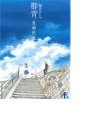 群青 (flowers comics 海街diary)(flowers コミックス)
