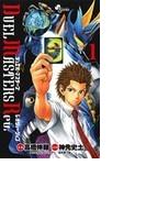 DUEL MASTERS Rev. 1 (少年サンデーコミックス)(少年サンデーコミックス)