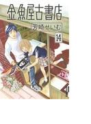 金魚屋古書店 14 (IKKI COMIX)(IKKI コミックス)