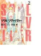 ソウルリヴァイヴァー 2 (HCヒーローズコミックス)