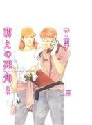 萌えの死角 3 (NICHIBUN COMICS)