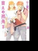 萌えの死角 3 (NICHIBUN COMICS)(NICHIBUN COMICS)
