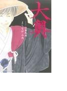 大奥 第9巻 (JETS COMICS)(ジェッツコミックス)