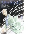 3月のライオン March comes in like a lion 8 (JETS COMICS)(ジェッツコミックス)