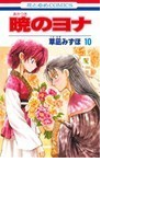 暁のヨナ 10 (花とゆめCOMICS)(花とゆめコミックス)